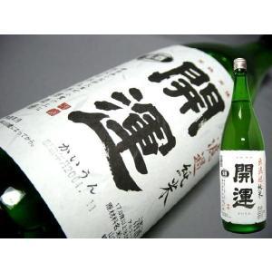 開運(かいうん) 純米無濾過生酒 1800ml 静岡県 純米|kuroiwasaketen