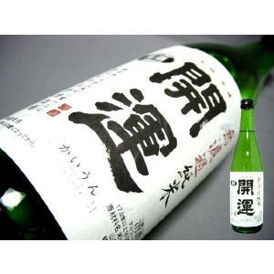 開運(かいうん) 純米無濾過生酒 720ml 静岡県 純米|kuroiwasaketen