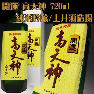 開運(かいうん) 高天神 純米吟醸酒 720ml 純米吟醸/静岡県・土井酒造場|kuroiwasaketen