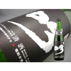 菊姫(きくひめ) 黒吟(くろぎん) 720ml 石川県 大吟醸|kuroiwasaketen