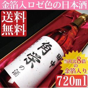 名入れ金箔入りロゼ色の日本酒(日本酒/地酒) 720ml/布張り化粧箱入り・送料無料|kuroiwasaketen