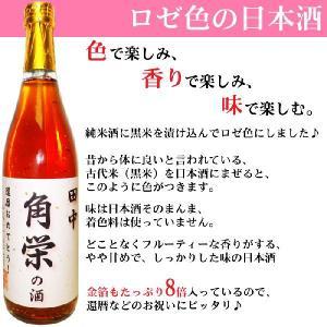 名入れ金箔入りロゼ色の日本酒(日本酒/地酒) 720ml/布張り化粧箱入り・送料無料 kuroiwasaketen 02