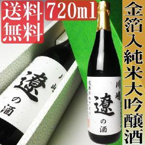 名入れ 酒 金箔入り純米大吟醸酒 (日本酒/地酒) 720ml ギフト箱付 送料無料 名入れ 酒 誕生日 結婚 還暦祝い|kuroiwasaketen