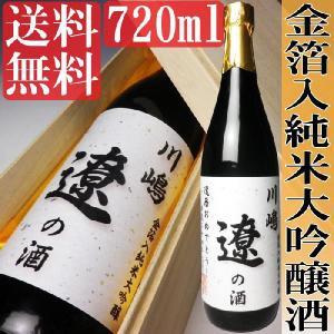 豪華木箱 名前ラベル 名入れ 金箔入り純米大吟醸酒 720ml  福岡県産 箱付|kuroiwasaketen