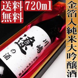 布張り化粧箱 名前ラベル 名入れ 金箔入り純米大吟醸酒 720ml  福岡県産 箱付|kuroiwasaketen
