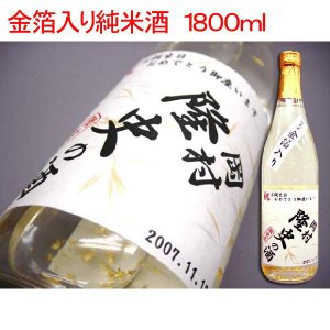 名入れ金箔入り純米酒(日本酒・地酒)1800ml/ギフト箱付・送料無料 誕生日 結婚 還暦 卒業 退職 入学 就職 祝い|kuroiwasaketen