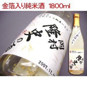 名入れ金箔入り純米酒(日本酒・地酒)1800ml/ギフト箱付・送料無料 誕生日 結婚 還暦 卒業 退職 入学 就職 祝い|kuroiwasaketen