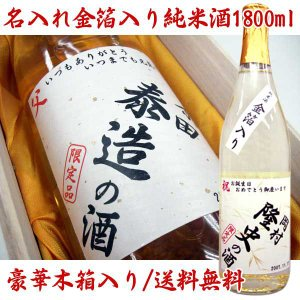 名入れ金箔入り純米酒(日本酒・地酒)1800ml/豪華木箱入り・送料無料 誕生日 結婚 還暦 卒業 退職 入学 就職 祝い|kuroiwasaketen