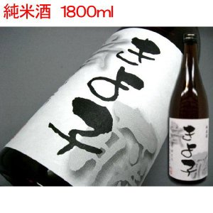 名入れ純米酒(日本酒・地酒)1800ml/ギフト箱付・送料無料|kuroiwasaketen