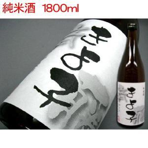 名入れ純米酒(日本酒・地酒)1800ml/ギフト箱付・送料無料|kuroiwasaketen