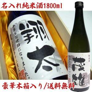 名入れ純米酒(日本酒・地酒)1800ml/豪華木箱入り・送料無料 誕生日 結婚 還暦 卒業 退職 入学 就職 祝い|kuroiwasaketen