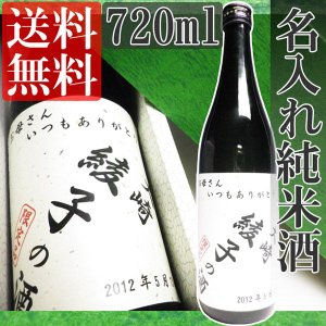 名入れ 酒 純米酒 (日本酒・地酒) 720ml ギフト箱付 送料無料 誕生日 結婚 還暦 卒業 退職 入学 就職 祝い|kuroiwasaketen