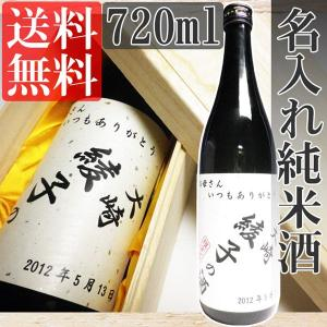 名入れ純米酒(日本酒・地酒)720ml/豪華木箱入り・送料無料 オリジナルラベル 誕生日 結婚 還暦 卒業 退職 入学 就職 祝い|kuroiwasaketen