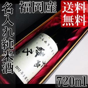 名入れ 酒 純米酒 (日本酒・地酒) 720ml 布張り化粧箱入り 送料無料 誕生日 結婚 還暦 卒業 退職 入学 就職 祝い|kuroiwasaketen