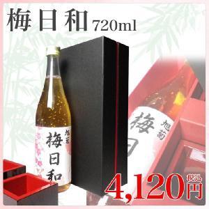 旭菊酒造(あさひぎく)梅日和 720ml 漆枡×2個付きギフトセット/福岡県産 梅酒|kuroiwasaketen