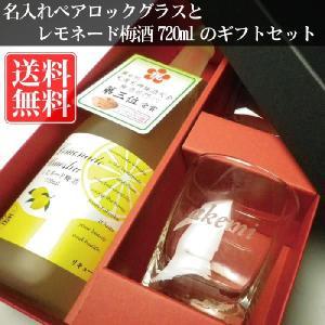 送料無料 彫刻名入れペアロックグラスとレモネード梅酒720ml ギフトセット 結婚 記念日 金婚式 銀婚式 誕生日|kuroiwasaketen