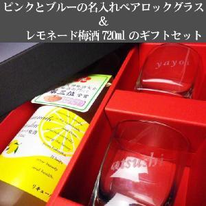 彫刻 ピンクとブルーの名入れペアロックグラスとレモネード梅酒720ml ギフトセット|kuroiwasaketen