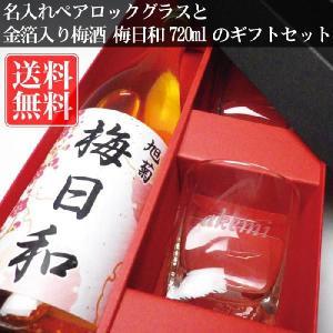 送料無料 彫刻名入れペアロックグラスと金箔入り梅酒 梅日和720mlギフトセット 結婚 記念日 金婚式 銀婚式 誕生日|kuroiwasaketen
