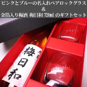 彫刻 ピンクとブルーの名入れペアロックグラスと金箔入り梅酒 梅日和720mlギフトセット|kuroiwasaketen