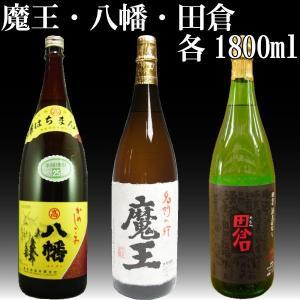 魔王・田倉・八幡 各1800ml プレミアム焼酎 飲み比べセット 芋焼酎|kuroiwasaketen