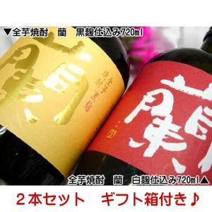 限定100%芋焼酎「蘭&蘭黒麹」720ml 飲み比べ2本セット ギフト箱付  鹿児島県 芋|kuroiwasaketen