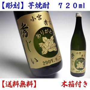 彫刻ボトル 名入れ芋焼酎 720ml/豪華木箱付・送料無料|kuroiwasaketen