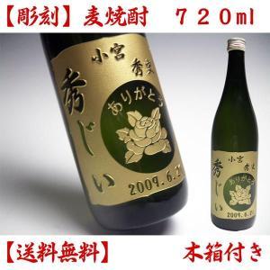 彫刻ボトル 名入れ麦焼酎 720ml/豪華木箱付・送料無料|kuroiwasaketen