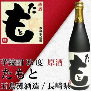 芋焼酎 たもと 35度 720ml 芋焼酎原酒 五島灘酒造 長崎県産|kuroiwasaketen