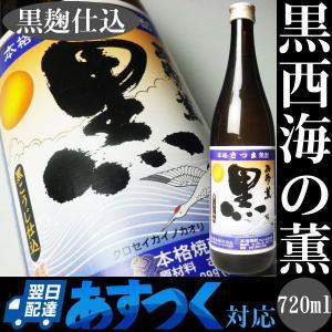 芋焼酎 黒西海の薫 25度 720ml 原口酒造 鹿児島県産|kuroiwasaketen
