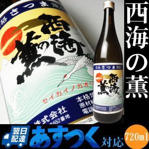 芋焼酎 西海の薫(せいかいのかおり) 25度 720ml 原口酒造 鹿児島県産|kuroiwasaketen