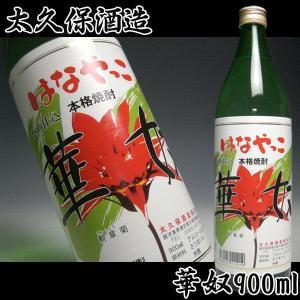 芋焼酎 白麹かめ仕込 華奴(はなやっこ) 25度 900ml 太久保酒造 鹿児島県産|kuroiwasaketen