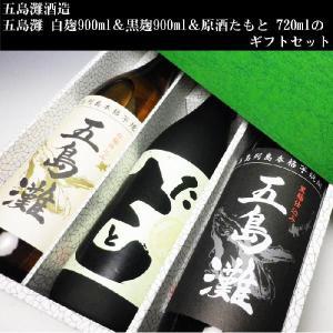 五島灘酒造 五島灘 白麹 900ml、五島灘 黒麹 900ml、たもと 720mlのギフトセット ギフト箱付|kuroiwasaketen
