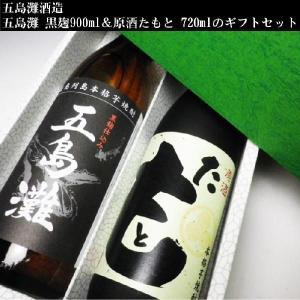 五島灘酒造 五島灘 黒麹 900ml、たもと 720mlのギフトセット ギフト箱付|kuroiwasaketen