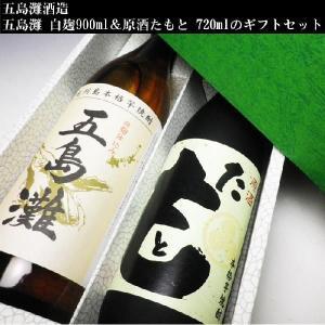 五島灘酒造 五島灘 白麹 900ml、たもと 720mlのギフトセット ギフト箱付|kuroiwasaketen