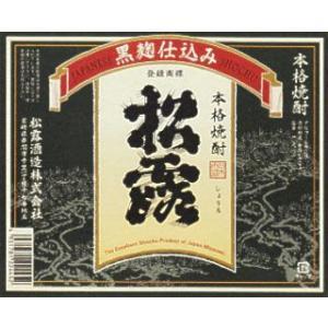 芋焼酎 松露黒麹仕込み 25度 720ml 松露酒造 宮崎県産|kuroiwasaketen