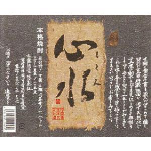 芋焼酎 心水(もとみ) 25度 720ml 松露酒造 宮崎県産|kuroiwasaketen
