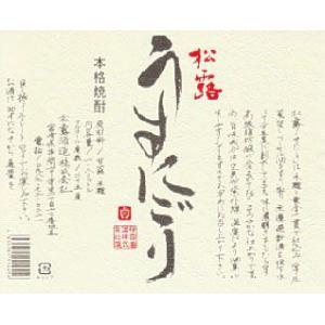 芋焼酎 松露うすにごり 25度 1800ml 松露酒造 宮崎県産|kuroiwasaketen