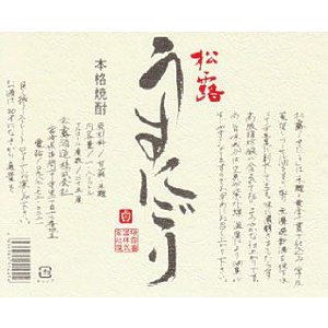 芋焼酎 松露 うすにごり 25度 720ml 松露酒造 宮崎県産|kuroiwasaketen