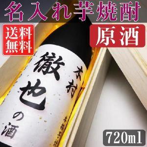 豪華木箱 名入れ 焼酎 芋焼酎原酒(いも焼酎) 720ml35度 ギフト 箱付 送料無料 長崎県産 誕生日 結婚 還暦 祝い|kuroiwasaketen