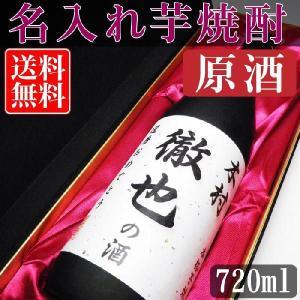 布張り化粧箱 名入れ 焼酎 芋焼酎原酒(いも焼酎) 720ml35度 ギフト 箱付 送料無料 長崎県産 誕生日 結婚 還暦 祝い|kuroiwasaketen