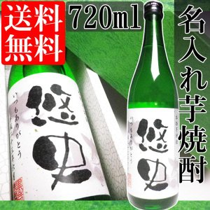 名入れ 芋焼酎 720ml ギフト箱付 鹿児島県産 父の日|kuroiwasaketen