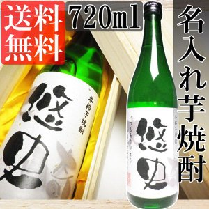 名入れ 芋焼酎 720ml 豪華木箱入り 送料無料 鹿児島県産|kuroiwasaketen