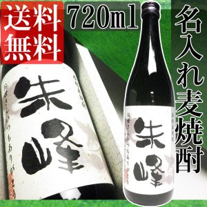 名入れ 麦焼酎 720ml ギフト 箱付 長崎県産 父の日|kuroiwasaketen