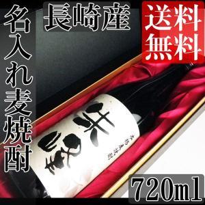 名入れ 麦焼酎 720ml 布張り化粧箱入り 送料無料 長崎県産|kuroiwasaketen
