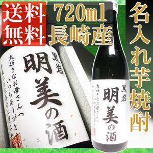 名入れ 長崎芋焼酎 720ml ギフト 箱付 送料無料 長崎県産|kuroiwasaketen