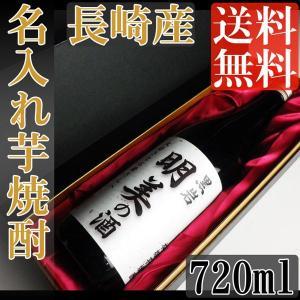名入れ 長崎芋焼酎 720ml 布張り化粧箱入 送料無料 長崎県産|kuroiwasaketen