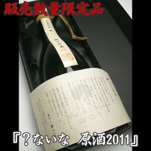 芋&米焼酎 ?ないな 原酒2011 38度 720ml 明石酒造 宮崎県産|kuroiwasaketen