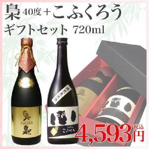 研醸 梟40度 720ml こふくろう25度 720mlギフトセット/福岡県産 麦焼酎|kuroiwasaketen