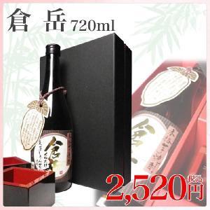 房の露 倉岳 720ml 漆枡×2個付きギフトセット/熊本県産 芋焼酎|kuroiwasaketen
