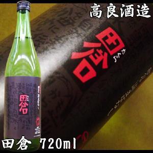 高良酒造 田倉 720ml 25度 鹿児島県産・芋焼酎|kuroiwasaketen